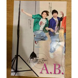 エービーシーズィー(A.B.C.-Z)の雑誌切り抜き A.B.C-Z(アート/エンタメ/ホビー)