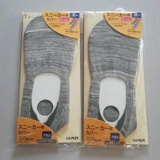 グンゼ(GUNZE)の2足 グンゼ Tuche スニーカー用カバー フットカバー ソックス 靴下(ソックス)