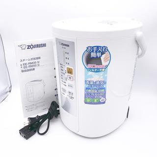 象印 -  ZOJIRUSHI 象印 スチーム加湿器 EE-RM50 動作確認済 201