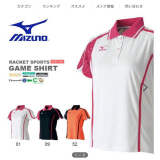 ミズノ(MIZUNO)のミズノ  テニス ウェア(ウェア)