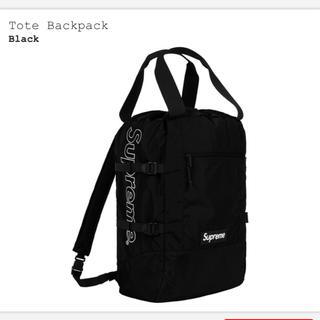 シュプリーム(Supreme)のSupreme tote backpack(バッグパック/リュック)