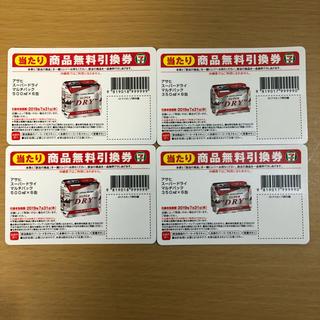 アサヒ - セブンイレブン アサヒスーパードライ マルチパック350ml/500ml 引換券