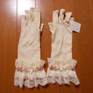 アクシーズファム(axes femme)の新品☆アクシーズファムのレースフリルUV手袋(手袋)