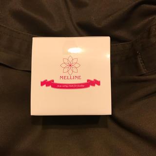 メルライン(オールインワン化粧品)