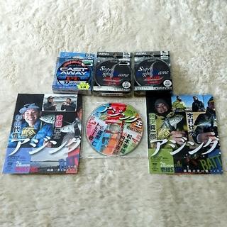 新品ラインセット PEライン、ナイロンライン 、アジング王DVD3枚おまけ付  (釣り糸/ライン)