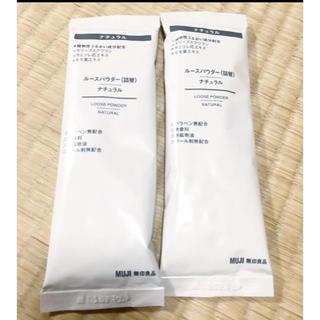ムジルシリョウヒン(MUJI (無印良品))の新品未使用 無印良品 ルースパウダー 詰替 ナチュラル 2個セット(フェイスパウダー)