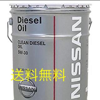 ニッサン(日産)の日産 NISSAN 純正 クリーンディーゼルオイル 5w-30 20ℓ 送料無料(メンテナンス用品)