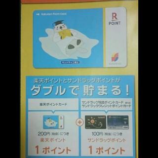 ラクテン(Rakuten)のサンドラッグ 楽天ポイントカード(その他)