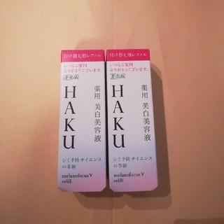 ハク(H.A.K)のHAKU  メラノフォーカスV 付け替え用レフィル20g×2個(美容液)