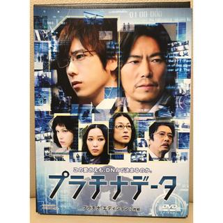 映画 『プラチナデータ』〜プラチナ・エディション〜(DVD2枚組)