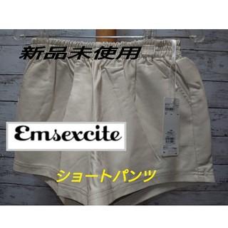 エムズエキサイト(EMSEXCITE)の【新品未使用】エムズエキサイトショートパンツ 合皮(ショートパンツ)