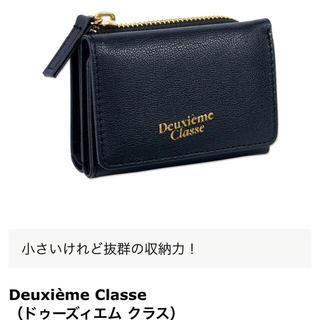 ドゥーズィエムクラス(DEUXIEME CLASSE)のドゥーズィエムクラス大人ミューズ付録ミニウォレット財布旅行用(財布)
