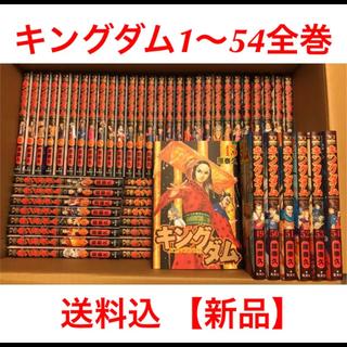 集英社 - キングダム 1〜54 全巻