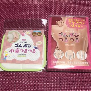 ゴムのチカラ ゴムポンつるつる ピンク色 &ゴムポン小鼻つるつる ミントグリーン