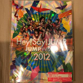 Hey! Say! JUMP - 【初回限定盤】Hey!Say!JUMP/JUMP WORLD 2012