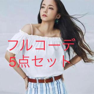 エイチアンドエム(H&M)のH&M 安室奈美恵さんコラボ&着用5点セット(セット/コーデ)