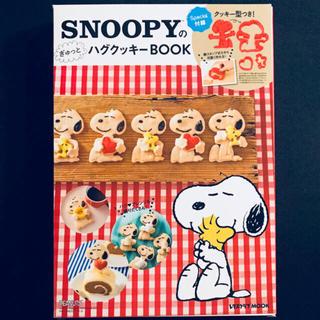 スヌーピー(SNOOPY)のSNOOPYのハグクッキーBOOK* レタスクラブムック*(住まい/暮らし/子育て)
