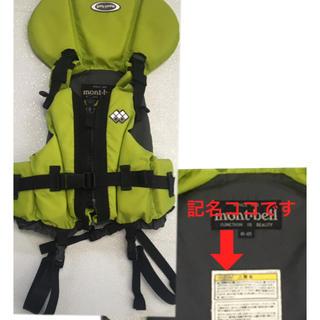 mont bell - モンベル ライフジャケット キッズ 85〜125サイズ