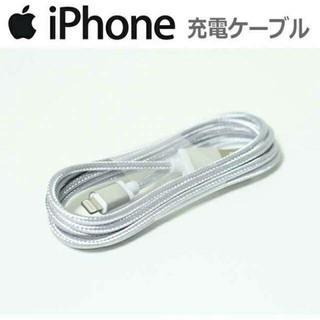 Apple - Lightningケーブル 1m シルバー