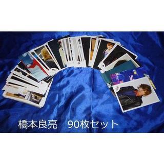 エービーシーズィー(A.B.C.-Z)の橋本良亮 公式写真 90枚セット(アイドルグッズ)