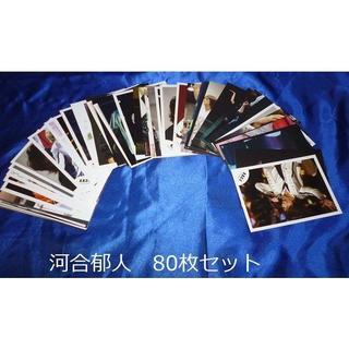 エービーシーズィー(A.B.C.-Z)の河合郁人 公式写真 80枚セット(アイドルグッズ)