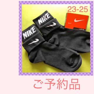 NIKE - 【ナイキ】 NEW‼️リバーシブル 白黒 靴下 2足組 NK-3RBW