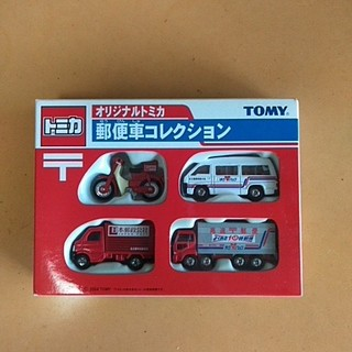 TOMMY - TOMY 郵便セット