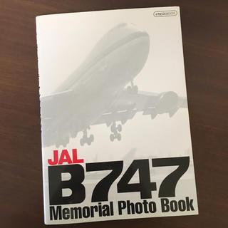 ジャル(ニホンコウクウ)(JAL(日本航空))のJAL B747 メモリアルフォトブック(航空機)