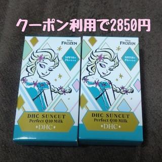 DHC - DHC サンカットパーフェクトミルク 2個