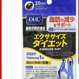 ディーエイチシー(DHC)のDHC エクササイズダイエット 20日分(その他)