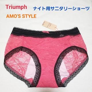 トリンプ(Triumph)のトリンプ AMO'S STYLE 総レース ナイト用サニタリーショーツ ピンク黒(ショーツ)