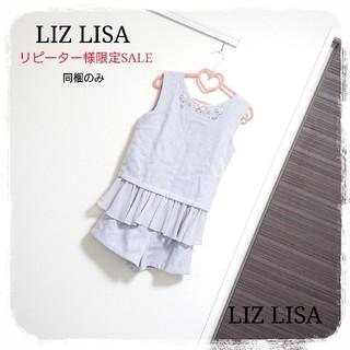 LIZ LISA - 18【リピーター様限定SALE】同梱限定*LIZLISA*ロンパース