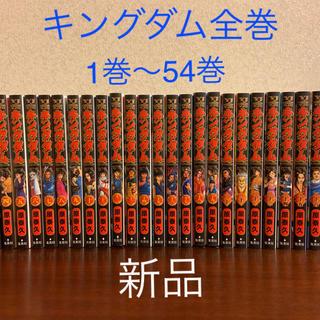 集英社 - キングダム全巻