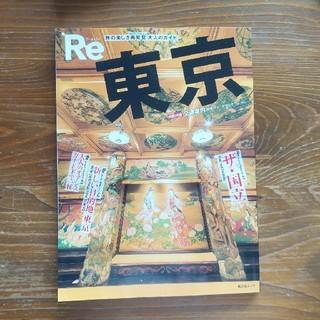 Re東京 旅の楽しさ再発見大人のガイド(地図/旅行ガイド)