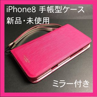 au - 新品・未使用 iPhone8用 手帳型ケース ミラー付き ピンク