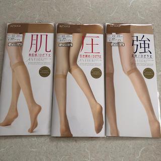 アツギ(Atsugi)のATSUGIひざ下ストッキング【肌・圧・強】3足 新品(タイツ/ストッキング)