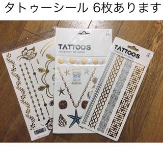 【新品】タトゥーシール ゴールドとシルバーの模様 6枚セット(小道具)