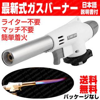 新品 ★即納★トーチバーナー ガスバーナー 炎温度レベル調整可能