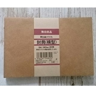 ムジルシリョウヒン(MUJI (無印良品))の無印良品 封筒 横型 再生紙クラフト 20枚 無地(カード/レター/ラッピング)