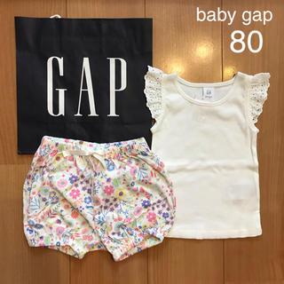 babyGAP - 今季新作★baby gapタンクトップ&かぼちゃパンツ80
