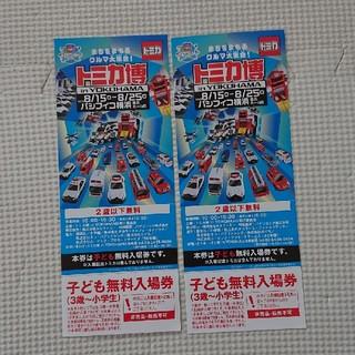 バンダイ(BANDAI)のトミカ博 チケット2枚セット(キッズ/ファミリー)