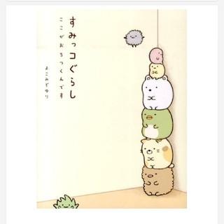 サンエックス - すみっコぐらし 本 2冊セット
