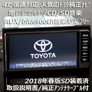 トヨタ - 2018年春4か国語対応トヨタ純正NSCD-W66 地デジ/Bluetooth