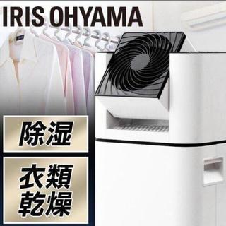 アイリスオーヤマ(アイリスオーヤマ)の【新品・未開封】保証1年付  アイリスオーヤマ  衣類乾燥機 (衣類乾燥機)