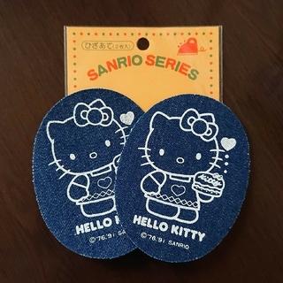 サンリオ(サンリオ)の《未使用》HELLO KITTY ☆ ひざあて(その他)