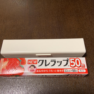 ムジルシリョウヒン(MUJI (無印良品))の無印良品 マグネット付きラップケース(収納/キッチン雑貨)