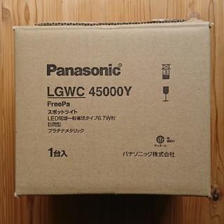 Panasonic - Panasonic スポットライト 防雨型