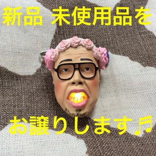 タカラトミーアーツ(T-ARTS)の野性爆弾 くっきー  顔面バッジ  植草  未使用 未開封 ガチャ クッキー(お笑い芸人)