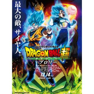 ドラゴンボール(ドラゴンボール)のドラゴンボール超ブロリー  DVD VIDEO (アニメ)