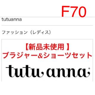 チュチュアンナ(tutuanna)のtutu anna  F70 ブラ&ショーツセット(ブラ&ショーツセット)